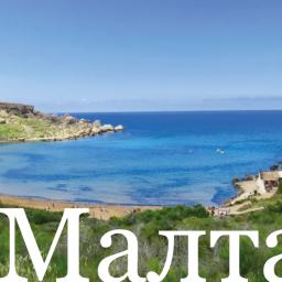 Размислувате за патување во Малта?